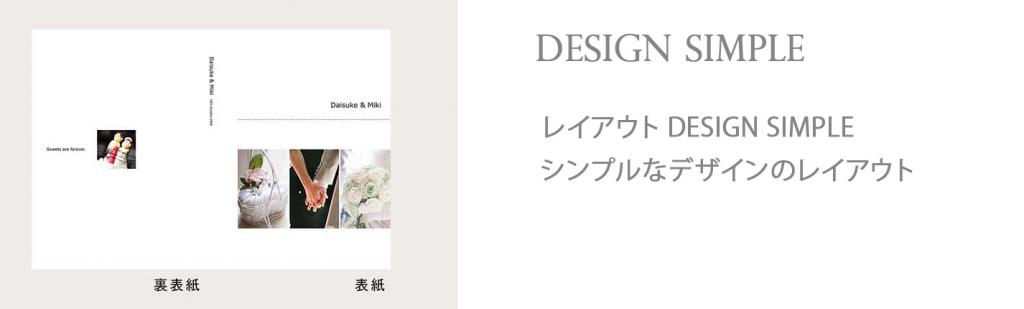 design_simple
